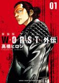 新装版 WORST外伝(1)