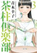 茶柱倶楽部(3)