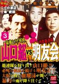 最強ヤクザ軍団山口組VS凶悪愚連隊明友会(3)
