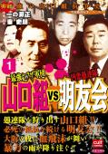 最強ヤクザ軍団山口組VS凶悪愚連隊明友会(1)