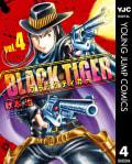 BLACK TIGER ブラックティガー(4)