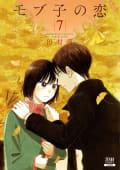 モブ子の恋(7)