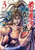 前田慶次 かぶき旅 3巻