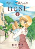 坂の上の職人工房nest(1)