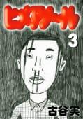 ヒメアノ~ル(3)