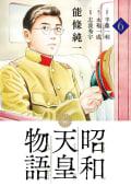 昭和天皇物語(6)