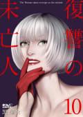 復讐の未亡人(10)