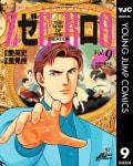 ゼロ THE MAN OF THE CREATION(9)