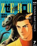 ゼロ THE MAN OF THE CREATION(7)