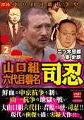 山口組六代目襲名 司忍(2)