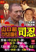 山口組六代目襲名 司忍(1)