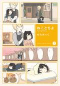 ねことちよ(1)