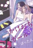 かけおちガール(3)