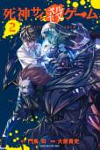死神サイ殺ゲーム(2)