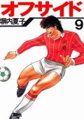 オフサイド(9)