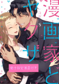 漫画家とヤクザ(5)【電子限定漫画付き】