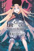 Fate/Grand Order -Epic of Remnant- 亜種特異点IV 禁忌降臨庭園 セイレム 異端なるセイレム(2)【イラスト特典付】