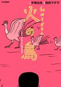和田ラヂヲの火の鳥