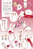 ウサギコットン100%(2)