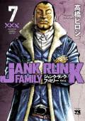 ジャンク・ランク・ファミリー(7)