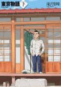 東京物語(下)