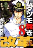 ムダヅモ無き改革(8)