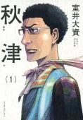 秋津(1)