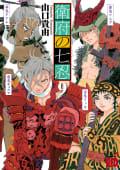 衛府の七忍(9)