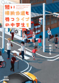短い横断歩道も待つタイプの中学生(1)