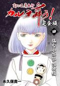 変幻退魔夜行 カルラ舞う!【完全版】(4)仙台小芥子怨歌編