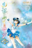 美少女戦士セーラームーン オールカラー完全版(2)