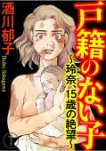 戸籍のない子 ~玲奈、15歳の絶望~(分冊版) 【第1話】
