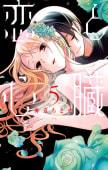 恋と心臓(5)