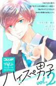 ハイスぺ男子vol.2 別フレ×デザートワンテーマコレクション