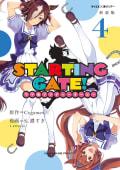 【新装版】STARTING GATE! ―ウマ娘プリティーダービー―(4)