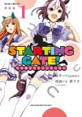 【新装版】STARTING GATE! ―ウマ娘プリティーダービー―(1)