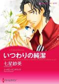 ハーレクインコミックス セット 特選!想い出ピックアップ春リリース セット vol.9