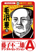 劇画 毛沢東伝