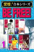 【至極!合本シリーズ】BE FREE!(1)