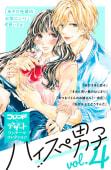 ハイスぺ男子vol.4 別フレ×デザートワンテーマコレクション