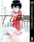 九龍ジェネリックロマンス(2)