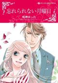 ハーレクインコミックス セット 特選!想い出ピックアップ夏リリース セット vol.3