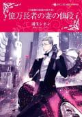 ハーレクインコミックス セット 特選!想い出ピックアップ夏リリース セット vol.1