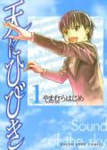 天にひびき(1)