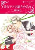 ハーレクインコミックス セット 特選!想い出ピックアップ夏リリース セット vol.5