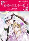 ハーレクインコミックス セット 特選!想い出ピックアップ夏リリース セット vol.4