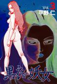 黒衣の妖女(3)