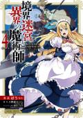 境界迷宮と異界の魔術師(4)(ガルドコミックス)