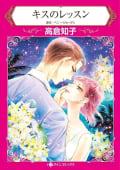 ハーレクインコミックス セット 特選!想い出ピックアップ冬リリース セット vol.1