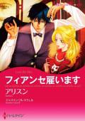 ハーレクインコミックス セット 特選!想い出ピックアップ冬リリース セット vol.5